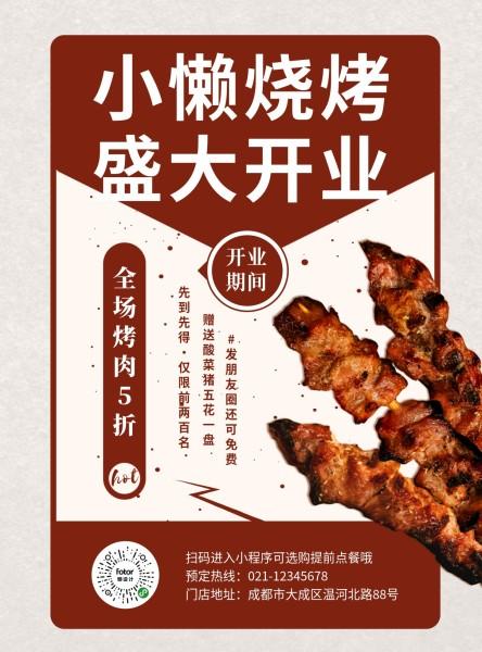 深红色简约烧烤店盛大开业海报设计模板素材