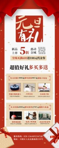 紅色喜慶家居用品元旦節促銷易拉寶設計模板素材
