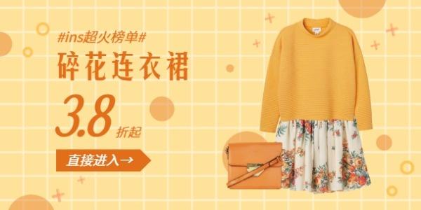 女装连衣裙折扣促销淘宝banner