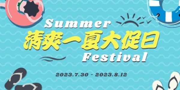 蓝色插画夏日游泳宣传淘宝banner
