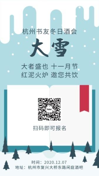 书友冬日酒会邀请函设计模板素材
