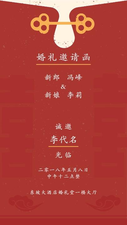 中式婚礼请柬喜帖邀请函设计模板素材