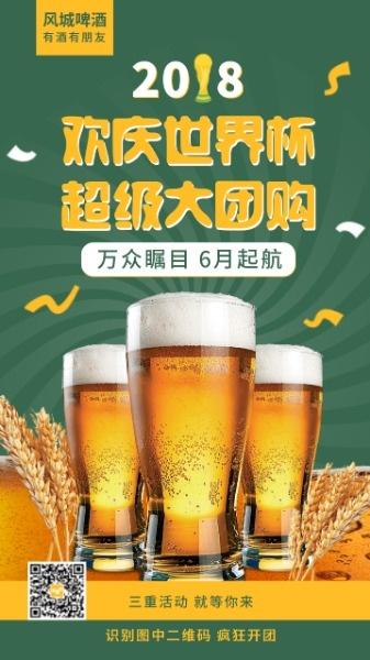 世界杯啤酒团购海报设计模板素材