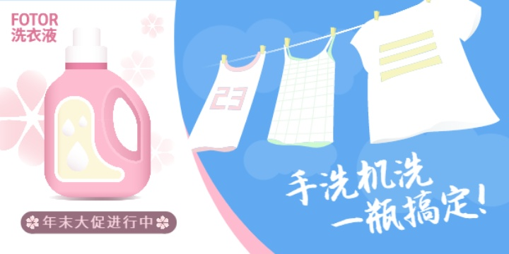 洗衣液年末促销淘宝banner设计模板素材