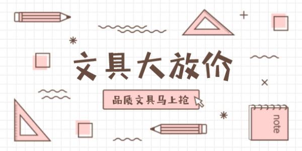 品质文具优惠促销淘宝banner