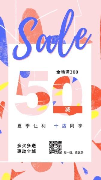 粉色插画夏季让利促销手机海报