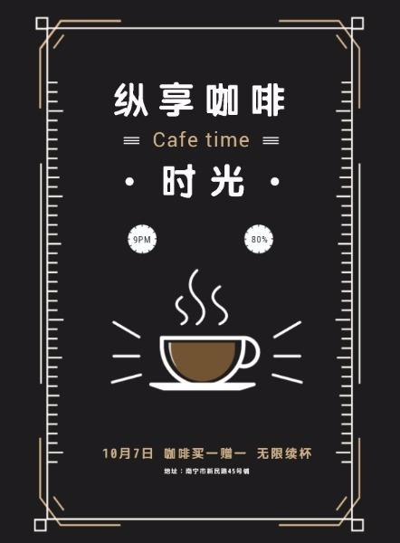 假日期间咖啡8折促销海报设计模板素材