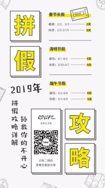 2019拼假攻略海报设计模板素材