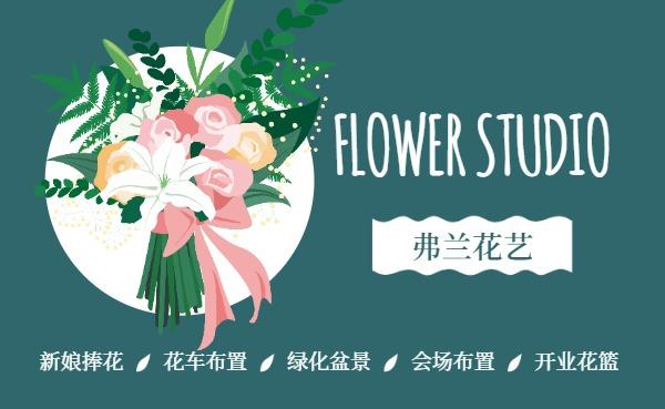 花卉花艺花店名片设计模板素材