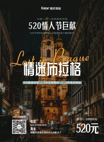 520浪漫旅拍海报设计模板素材