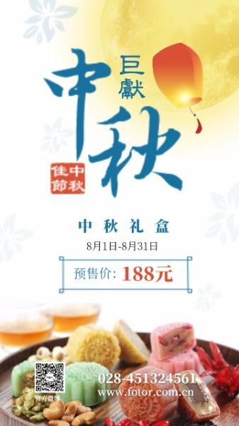 中秋节礼盒团购海报设计模板素材
