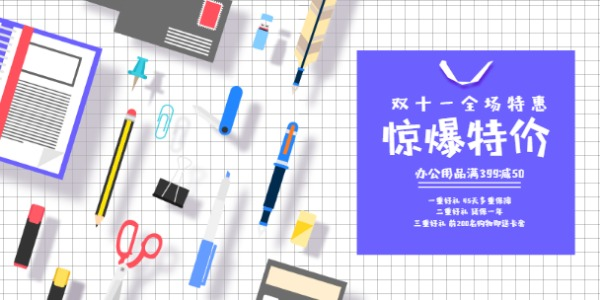 双11办公用品惊爆特价淘宝banner设计模板素材