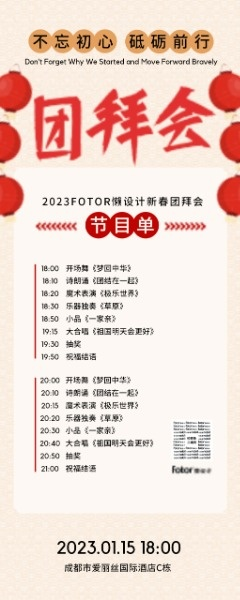 紅色中國風新春團拜會易拉寶設計模板素材