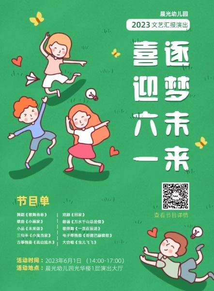 幼儿园六一节文艺演出海报设计模板素材