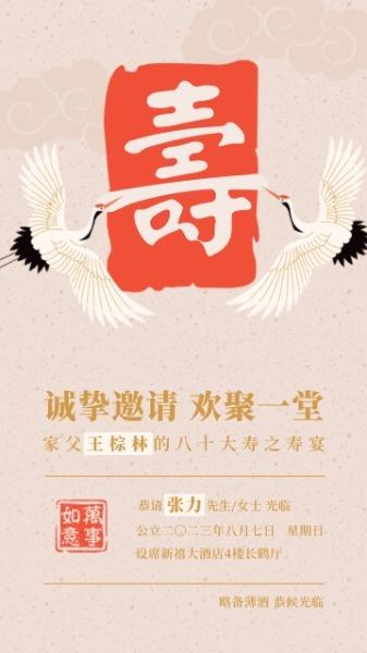 壽宴賀壽邀請生日老人仙鶴插畫海報設計模板素材