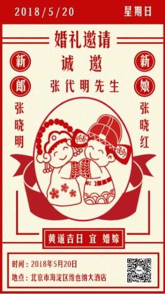 婚礼邀请函海报设计模板素材