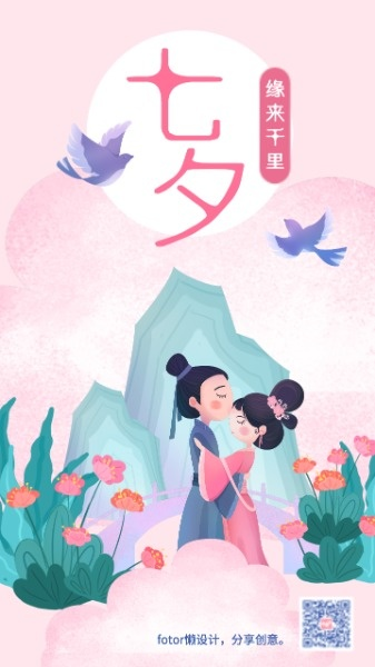 七夕情人节牛郎织女海报设计模板素材