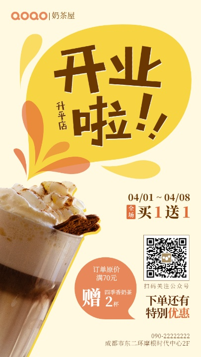 奶茶屋开业优惠促销活动海报设计模板素材
