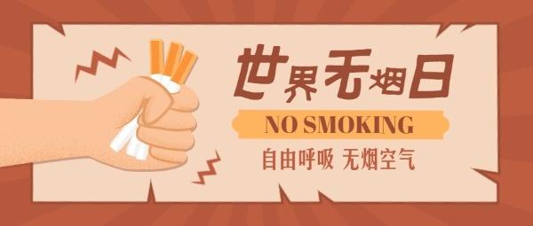 世界无烟日插画公众号封面大图