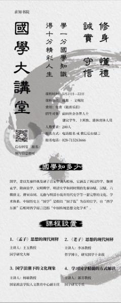 中国风国学大讲堂易拉宝设计模板素材