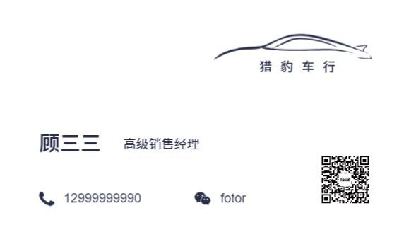 汽车销售名片设计模板素材