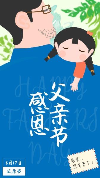 感恩父亲节拥抱小女孩海报设计模板素材