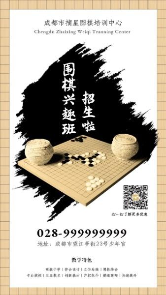 围棋兴趣班招生海报设计模板素材