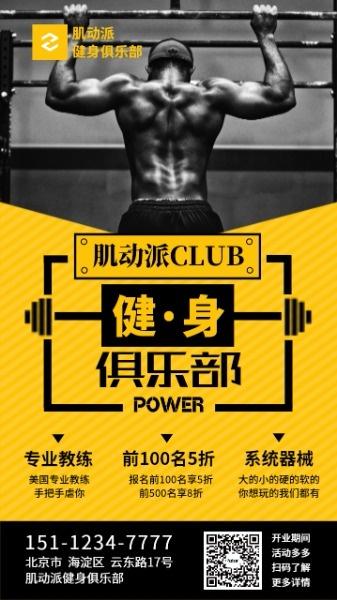 健身房学员招募大促活动海报设计模板素材