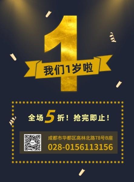 金色喜庆1周年庆典海报
