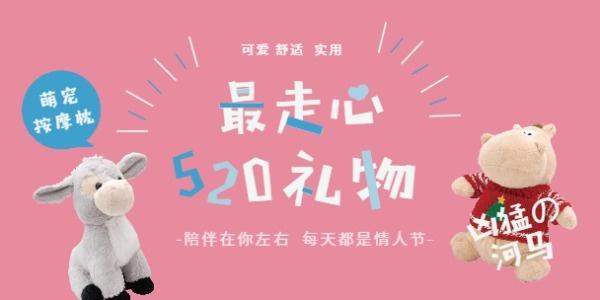 520情人节购物礼物淘宝banner设计模板素材