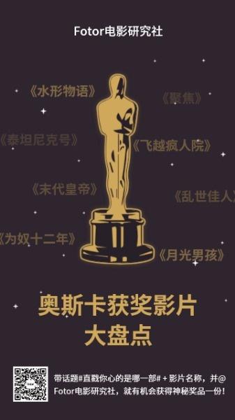 奧斯卡獲獎影片海報設計模板素材