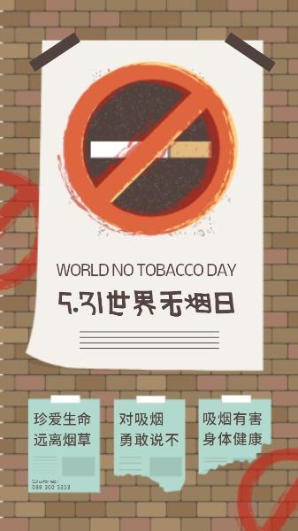 世界无烟日公益海报设计模板素材