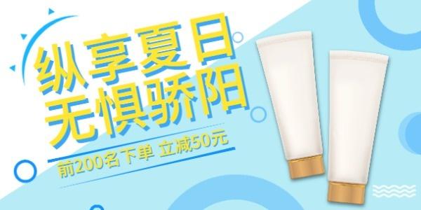 防曬霜促銷淘寶banner設計模板素材