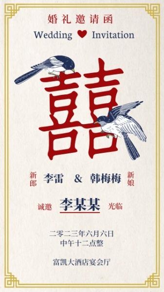 中国风喜鹊喜帖婚礼邀请函邀请函设计模板素材