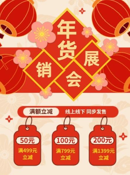 红色喜庆年货展会DM宣传单设计模板素材