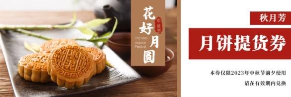 中秋节月饼礼盒优惠券设计模板素材