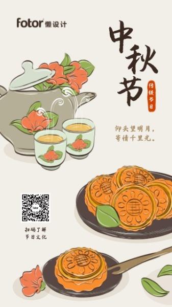 中秋节吃月饼海报设计模板素材