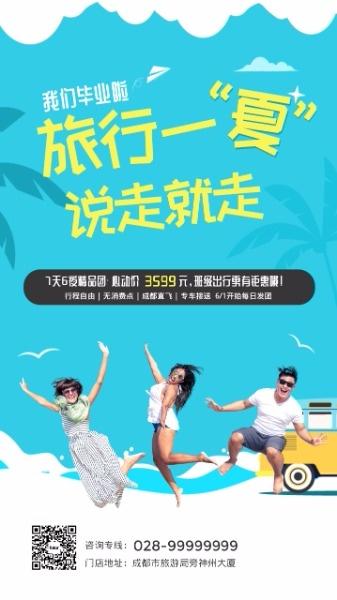 蓝色简约毕业季旅行海报设计模板素材