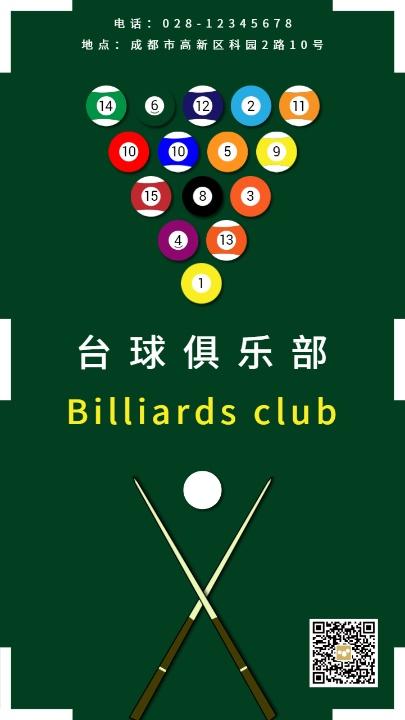 台球俱乐部宣传海报设计模板素材