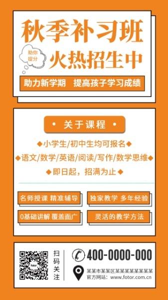 秋季补习班火热招生中海报设计模板素材