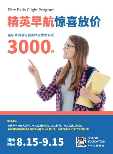 精英名校出国留学DM宣传单设计模板素材