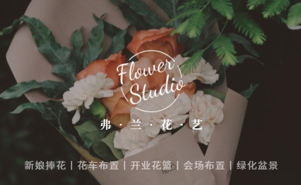 花艺园艺花点设计名片设计模板素材