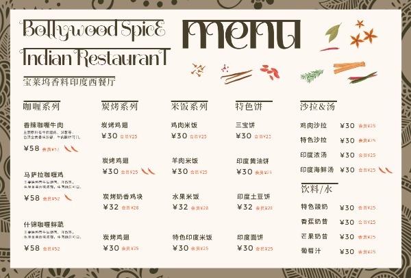 印度餐廳菜單