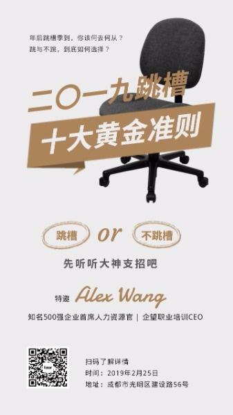 2019跳槽黄金法则海报设计模板素材