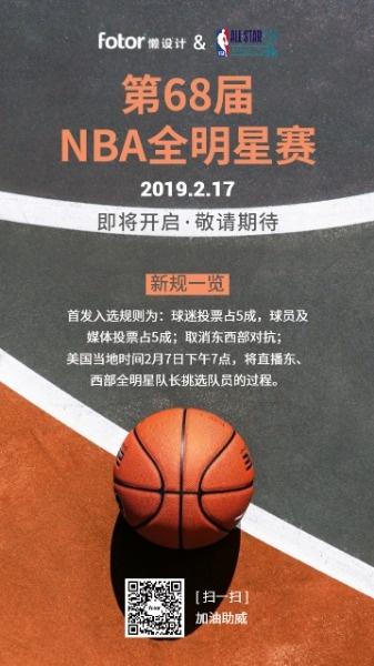 NBA全明星賽手機海報