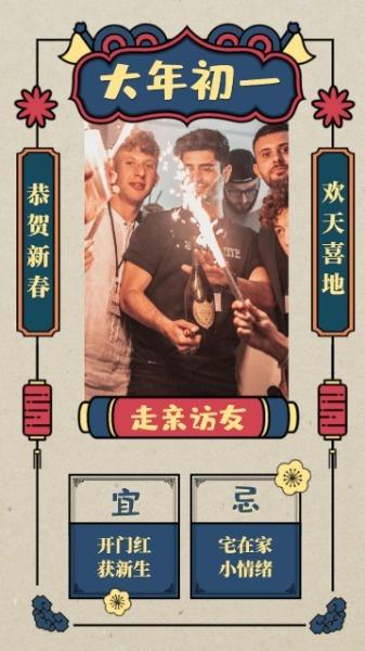 春节新年初一拜年走亲访友祝福海报设计模板素材