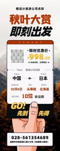 秋季旅游線路秋葉促銷機票創意易拉寶設計模板素材
