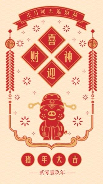 传统节日迎财神海报设计模板素材