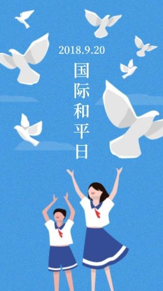 国际和平日公益海报设计模板素材
