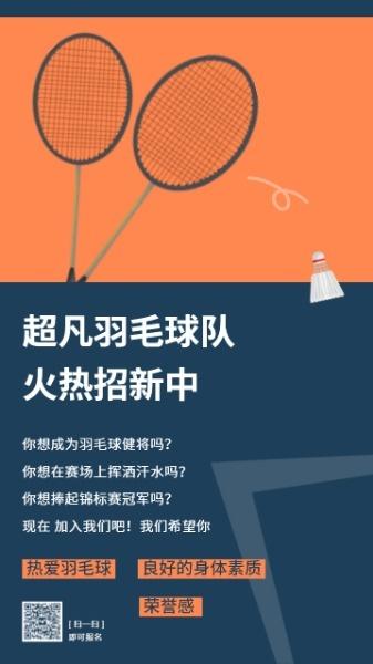 羽毛球队火热招新海报设计模板素材